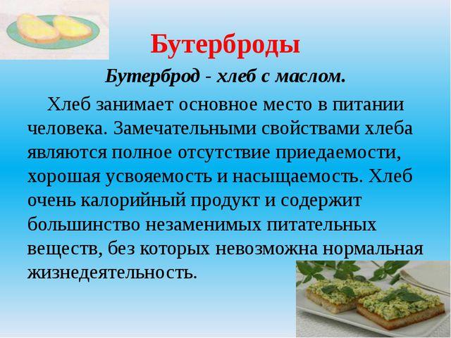 Бутерброды Бутерброд - хлеб с маслом. Хлеб занимает основное место в питании...