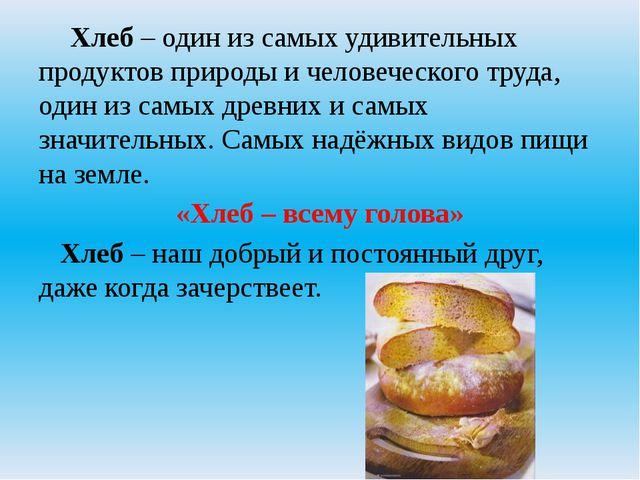 Хлеб – один из самых удивительных продуктов природы и человеческого труда, о...