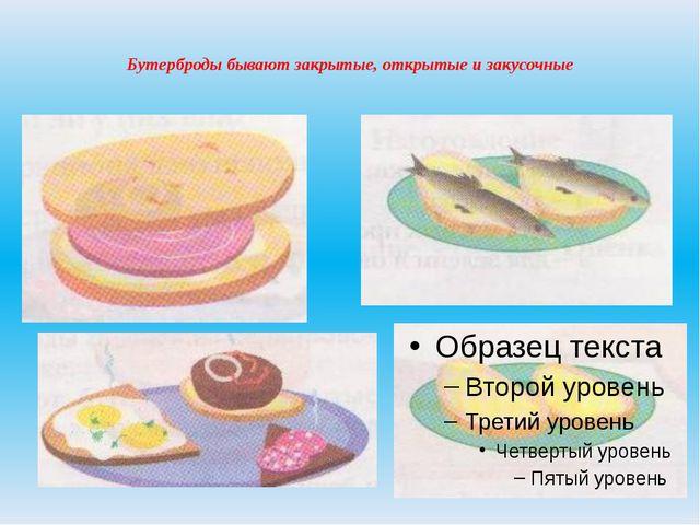 Бутерброды бывают закрытые, открытые и закусочные