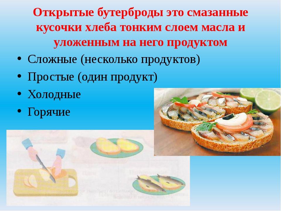 Открытые бутерброды это смазанные кусочки хлеба тонким слоем масла и уложенны...