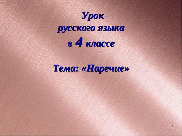 * * Урок русского языка в 4 классе Тема: «Наречие»