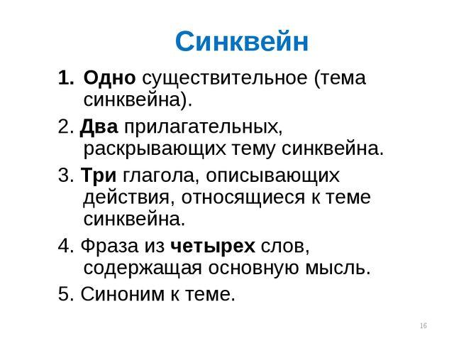 Синквейн Одно существительное (тема синквейна). 2. Два прилагательных, раскры...