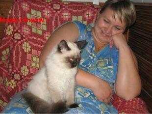 Мама с Ником !