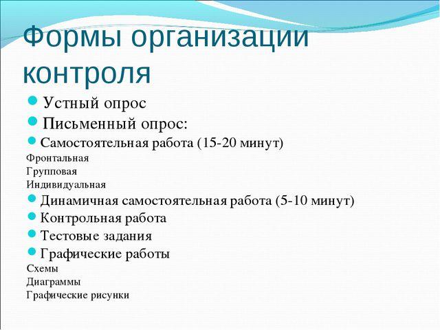 Формы организации контроля Устный опрос Письменный опрос: Самостоятельная раб...