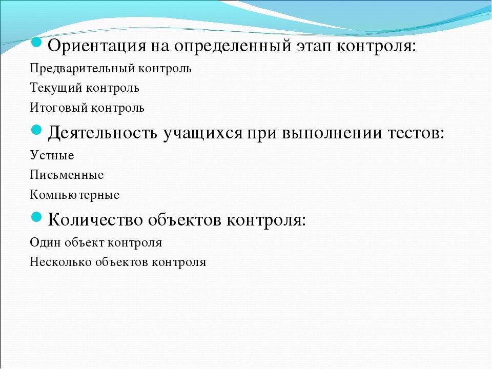 Ориентация на определенный этап контроля: Предварительный контроль Текущий ко...