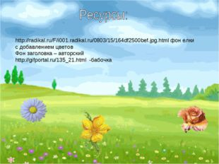 http://radikal.ru/F/i001.radikal.ru/0803/15/164df2500bef.jpg.html фон елки с