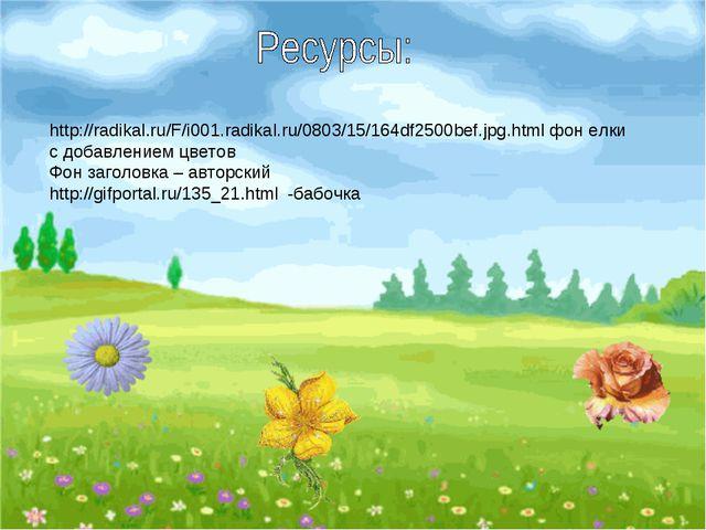 http://radikal.ru/F/i001.radikal.ru/0803/15/164df2500bef.jpg.html фон елки с...