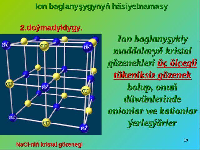 * Ion baglanyşygynyň häsiyetnamasy 2.doýmadyklygy. Ion baglanyşykly maddalary...
