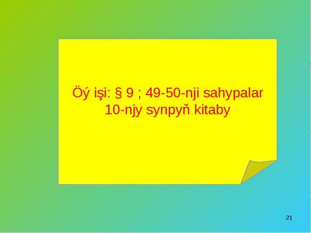 * Öý işi: § 9 ; 49-50-nji sahypalar 10-njy synpyň kitaby