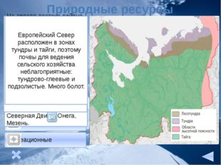 Горно-химическая промышленность Химическая промышленность Европейского Север
