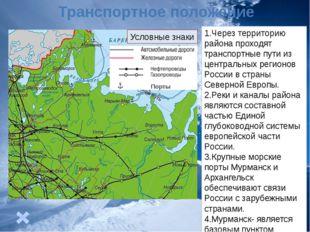 Положение района на территории страны Европейский Север самый северный в евр