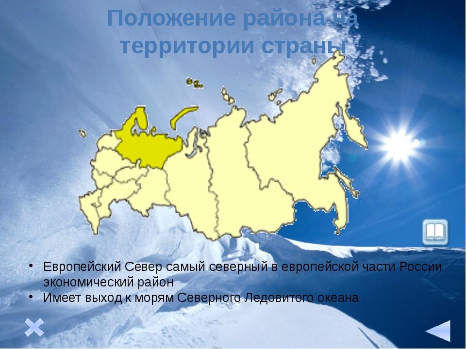 Черная металлургия Черная металлургия базируется на железных рудах Кольского...