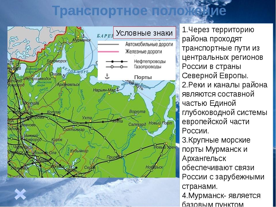 Положение района на территории страны Европейский Север самый северный в евр...