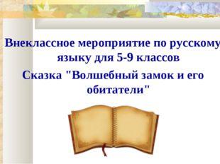 """Внеклассное мероприятие по русскому языку для 5-9 классов Сказка """"Волшебный з"""