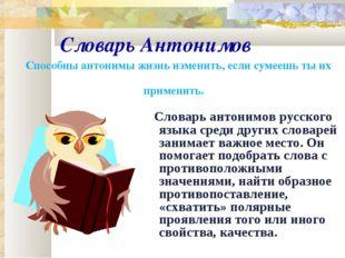 Словарь Антонимов Способны антонимы жизнь изменить, если сумеешь ты их примен