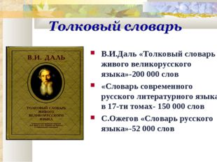 В.И.Даль «Толковый словарь живого великорусского языка»-200 000 слов «Словарь