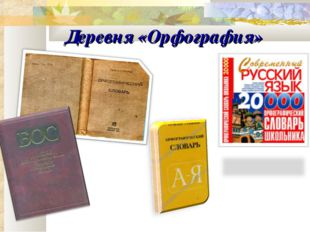 Деревня «Орфография»