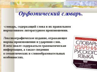 Орфоэпический словарь. словарь,содержащийсловавихправильном нормативном