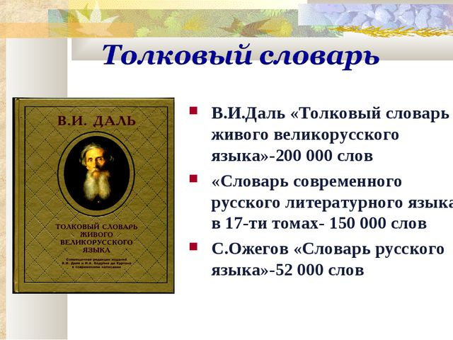 В.И.Даль «Толковый словарь живого великорусского языка»-200 000 слов «Словарь...