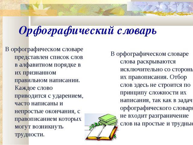 Орфографический словарь В орфографическом словаре представлен список слов в а...