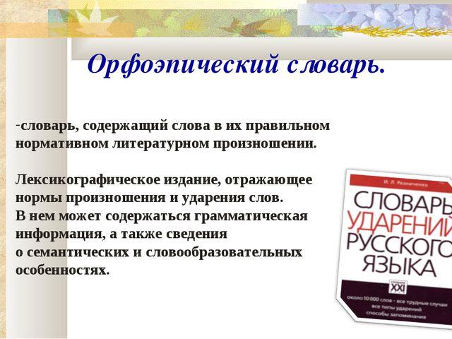 Орфоэпический словарь. словарь,содержащийсловавихправильном нормативном...