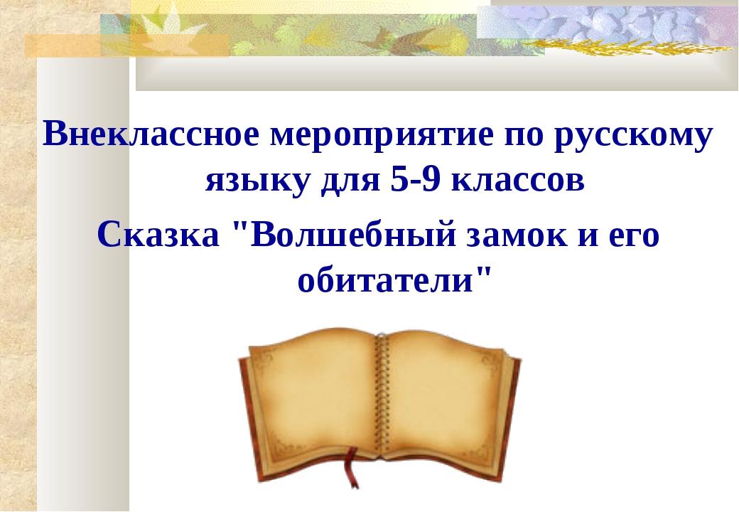 """Внеклассное мероприятие по русскому языку для 5-9 классов Сказка """"Волшебный з..."""