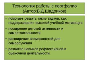 Технология работы с портфолио (Автор:В.Д.Шадриков) помогает решать такие зада