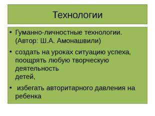 Технологии Гуманно-личностные технологии. (Автор: Ш.А. Амонашвили) создать н