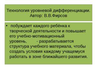 Технология уровневой дифференциации. Автор: В.В.Фирсов побуждает каждого ребё