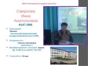 Образование Высшее Арзамасский педагогический государственный институт (1990