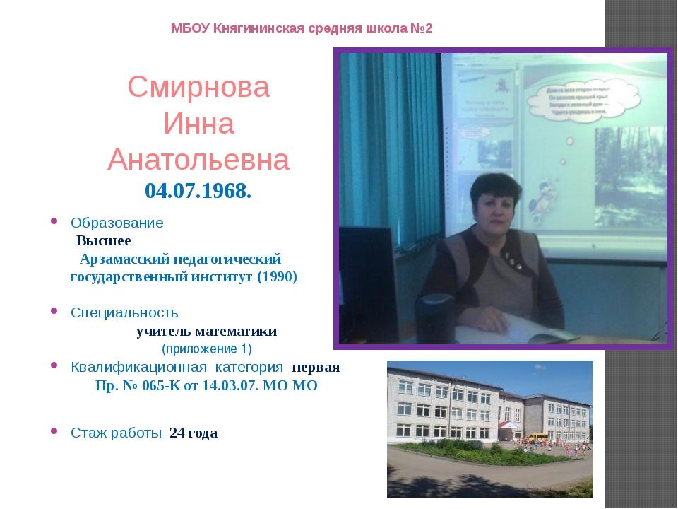 Образование Высшее Арзамасский педагогический государственный институт (1990...