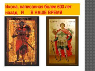 Икона, написанная более 600 лет назад И В НАШЕ ВРЕМЯ