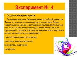 Эксперимент № 4 Создание темперных красок Темперная живопись берет свое начал