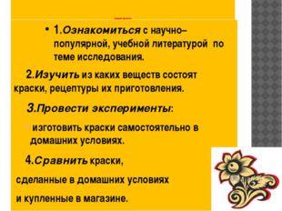 Задачи проекта: 1.Ознакомиться с научно–популярной, учебной литературой по т