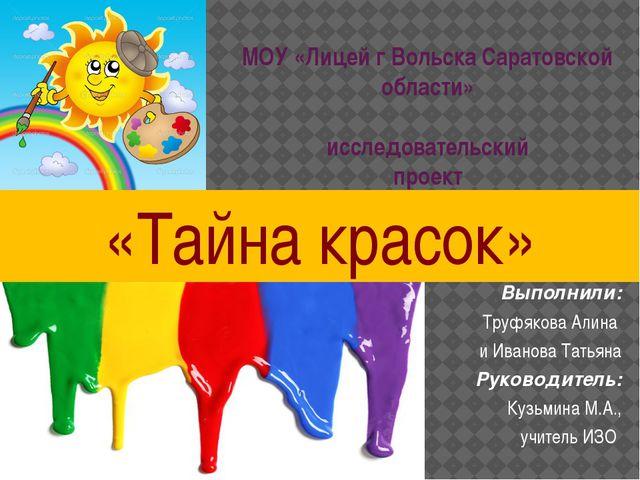 МОУ «Лицей г Вольска Саратовской области» исследовательский проект Выполнили:...