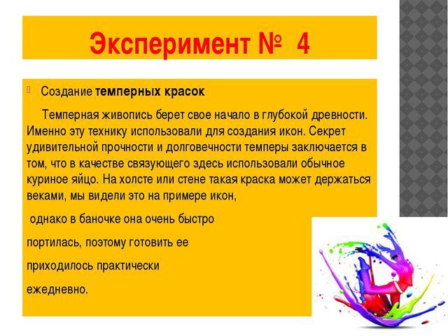Эксперимент № 4 Создание темперных красок Темперная живопись берет свое начал...