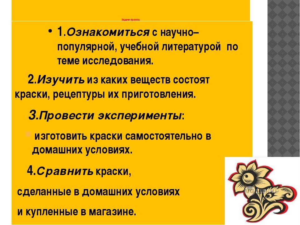 Задачи проекта: 1.Ознакомиться с научно–популярной, учебной литературой по т...