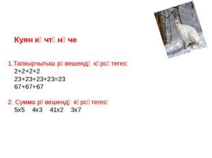 Куян күчтәнәче 1.Тапкырчыгыш рәвешендә күрсәтегез: 2+2+2+2 23+23+23+23=23