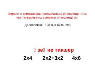Бирелгән суммаларны тапкырчыгыш рәвешендә һәм ике тапкырчыгыш суммасы рәвеше