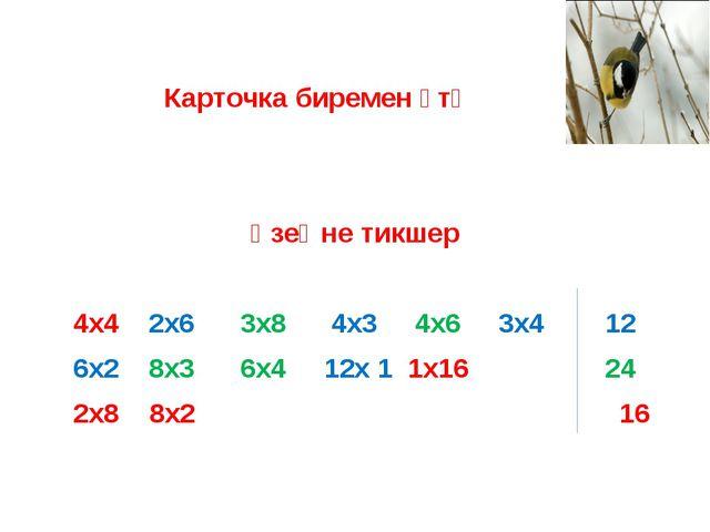 Карточка биремен үтә Үзеңне тикшер 4х4 2х6 3х8 4х3 4х6 3х4 12 6х2 8х3 6х...