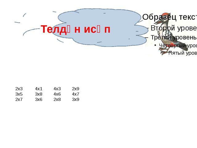 2х3 4х1 4х3 2х9 3х5 3х8 4х6 4х7 2х7 3х6 2х8 3х9 Телдән исәп