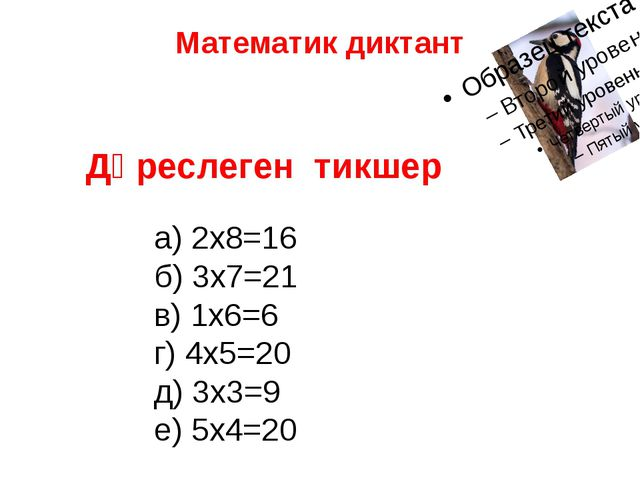 Математик диктант Дөреслеген тикшер а) 2х8=16 б) 3х7=21 в) 1х6=6...