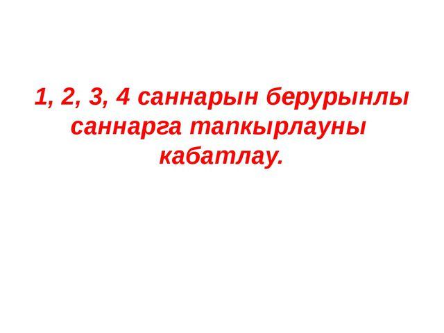 1, 2, 3, 4 саннарын берурынлы саннарга тапкырлауны кабатлау.