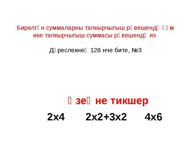 Бирелгән суммаларны тапкырчыгыш рәвешендә һәм ике тапкырчыгыш суммасы рәвеше...