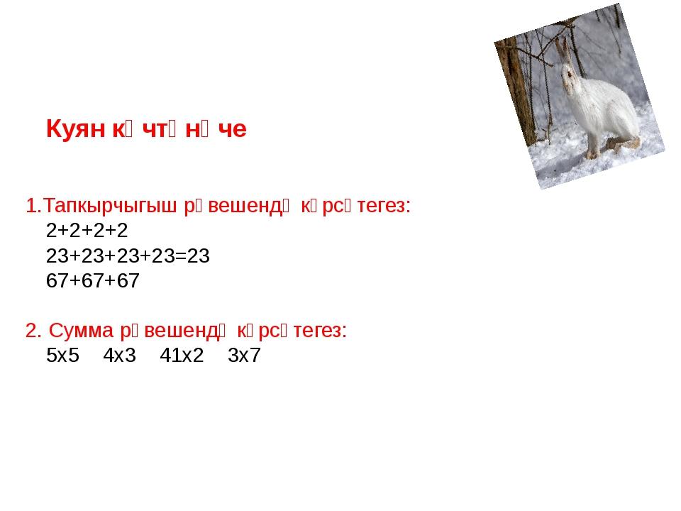 Куян күчтәнәче 1.Тапкырчыгыш рәвешендә күрсәтегез: 2+2+2+2 23+23+23+23=23...