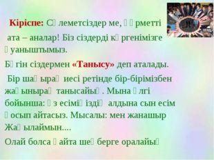 Кіріспе: Сәлеметсіздер ме, құрметті ата – аналар! Біз сіздерді көргенімізге
