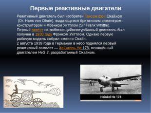 Первые реактивные двигатели Реактивный двигатель был изобретенГансом фон Оха