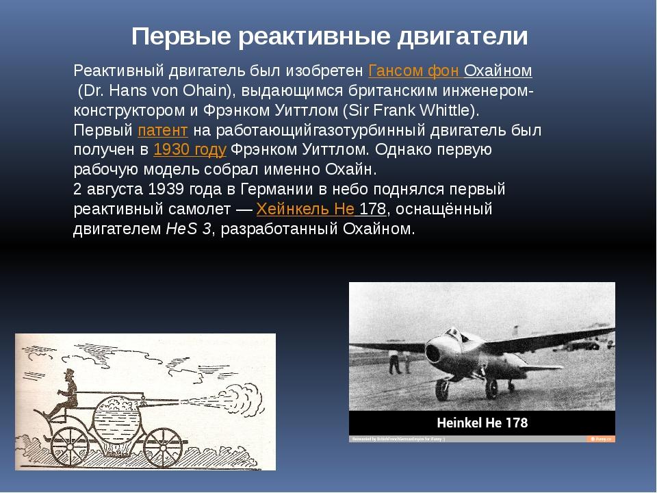 Первые реактивные двигатели Реактивный двигатель был изобретенГансом фон Оха...