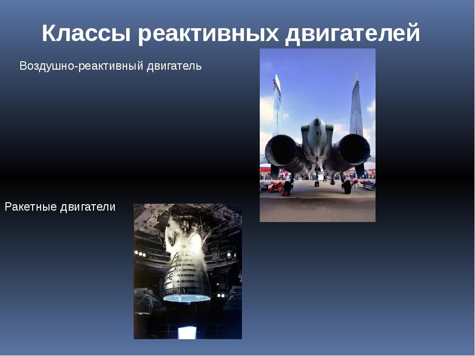 Воздушно-реактивный двигатель Классы реактивных двигателей Ракетные двигатели