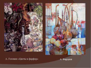 А. Головин «Цветы и фарфор» А. Федоров